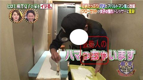 ヒロミ、横澤夏子の家をイジる。【画像あり】125