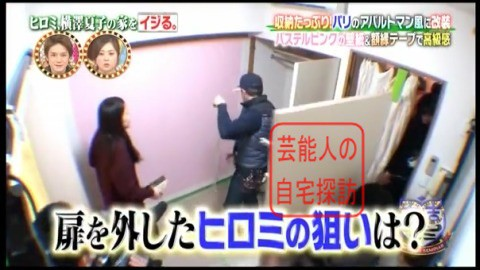 ヒロミ、横澤夏子の家をイジる。【画像あり】089