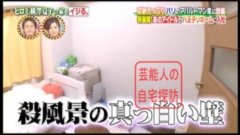 ヒロミ、横澤夏子の家をイジる。【画像あり】073