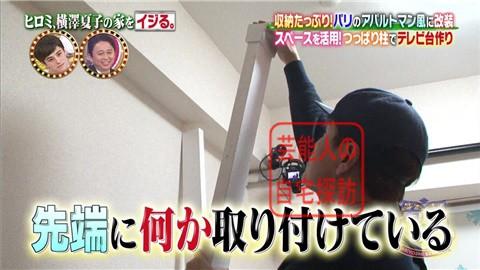 ヒロミ、横澤夏子の家をイジる。【画像あり】001