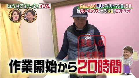 ヒロミ、横澤夏子の家をイジる。【画像あり】146