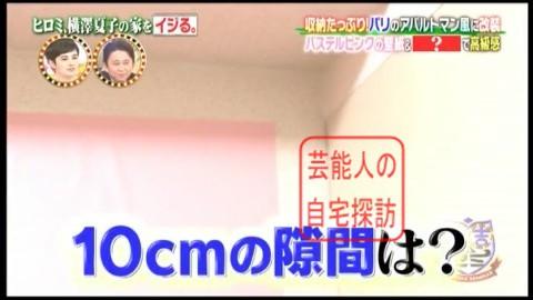 ヒロミ、横澤夏子の家をイジる。【画像あり】083