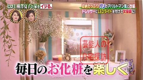 ヒロミ、横澤夏子の家をイジる。【画像あり】037