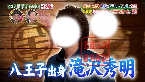 ヒロミ、横澤夏子の家をイジる。【画像あり】101