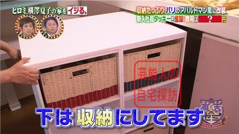 ヒロミ、横澤夏子の家をイジる。【画像あり】022