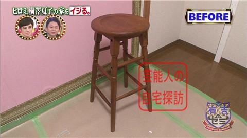 ヒロミ、横澤夏子の家をイジる。【画像あり】128