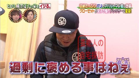 ヒロミ、横澤夏子の家をイジる。【画像あり】111