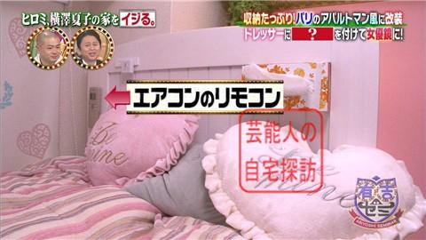 ヒロミ、横澤夏子の家をイジる。【画像あり】032
