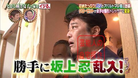 ヒロミ、横澤夏子の家をイジる。【画像あり】131