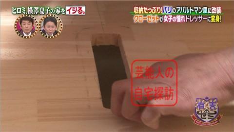 ヒロミ、横澤夏子の家をイジる。【画像あり】110