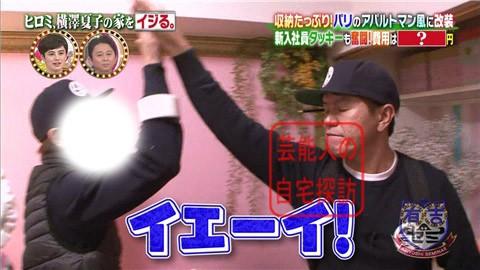 ヒロミ、横澤夏子の家をイジる。【画像あり】010