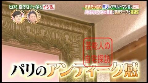 ヒロミ、横澤夏子の家をイジる。【画像あり】092
