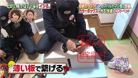 ヒロミ、横澤夏子の家をイジる。【画像あり】139