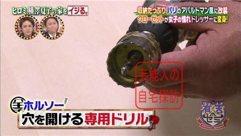 ヒロミ、横澤夏子の家をイジる。【画像あり】106