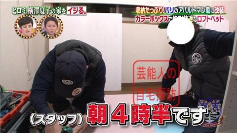 ヒロミ、横澤夏子の家をイジる。【画像あり】152