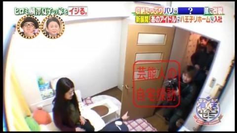 ヒロミ、横澤夏子の家をイジる。【画像あり】056