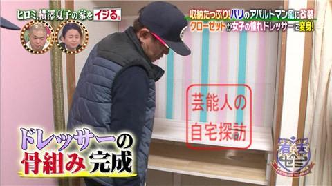 ヒロミ、横澤夏子の家をイジる。【画像あり】119