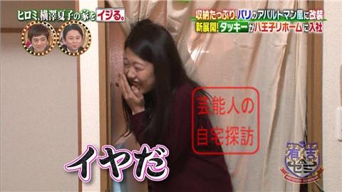 ヒロミ、横澤夏子の家をイジる。【画像あり】104
