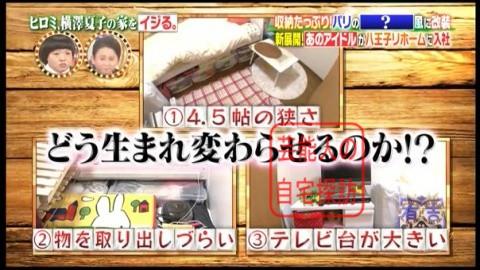 ヒロミ、横澤夏子の家をイジる。【画像あり】069