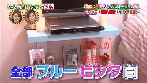 ヒロミ、横澤夏子の家をイジる。【画像あり】033