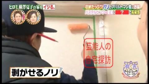 ヒロミ、横澤夏子の家をイジる。【画像あり】079
