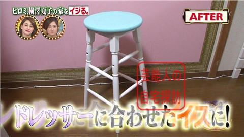 ヒロミ、横澤夏子の家をイジる。【画像あり】129