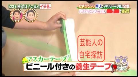 ヒロミ、横澤夏子の家をイジる。【画像あり】076