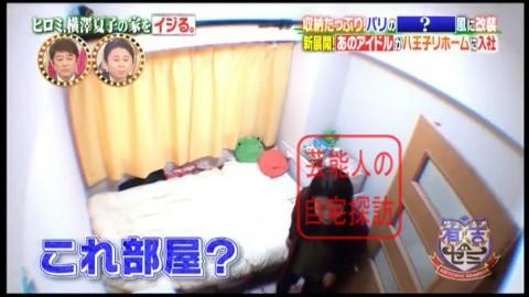 ヒロミ、横澤夏子の家をイジる。【画像あり】054