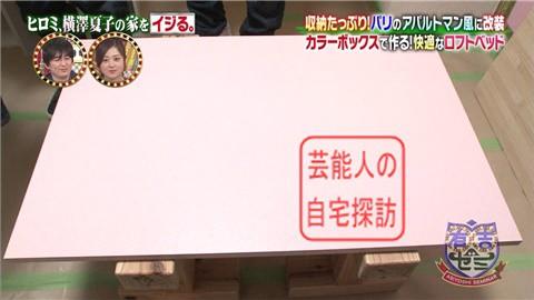 ヒロミ、横澤夏子の家をイジる。【画像あり】149