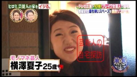 ヒロミ、横澤夏子の家をイジる。【画像あり】051