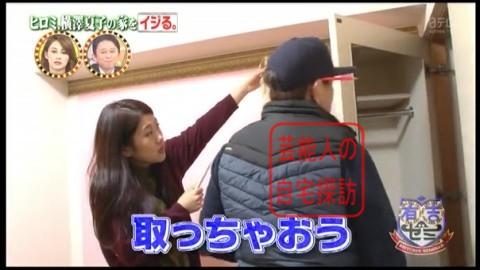 ヒロミ、横澤夏子の家をイジる。【画像あり】087