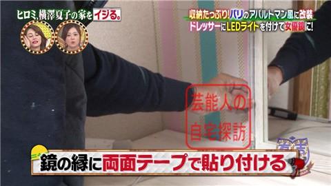 ヒロミ、横澤夏子の家をイジる。【画像あり】042