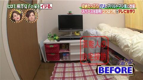 ヒロミ、横澤夏子の家をイジる。【画像あり】006