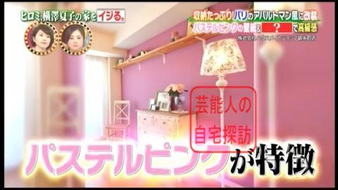 ヒロミ、横澤夏子の家をイジる。【画像あり】074