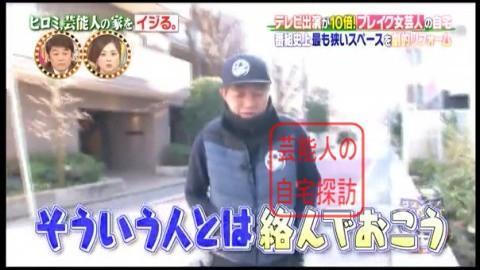 ヒロミ、横澤夏子の家をイジる。【画像あり】049