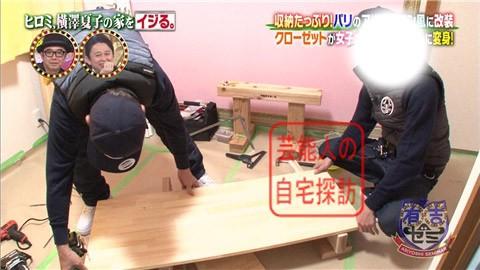 ヒロミ、横澤夏子の家をイジる。【画像あり】105