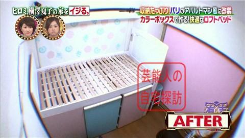 ヒロミ、横澤夏子の家をイジる。【画像あり】160