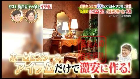 ヒロミ、横澤夏子の家をイジる。【画像あり】096