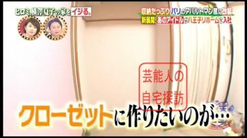 ヒロミ、横澤夏子の家をイジる。【画像あり】094