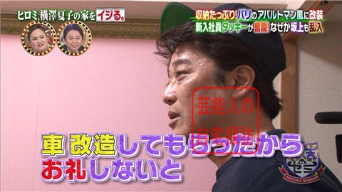 ヒロミ、横澤夏子の家をイジる。【画像あり】132