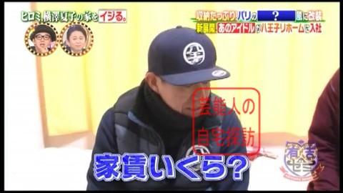 ヒロミ、横澤夏子の家をイジる。【画像あり】057