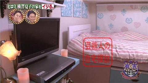 ヒロミ、横澤夏子の家をイジる。【画像あり】016