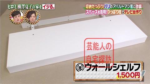 ヒロミ、横澤夏子の家をイジる。【画像あり】005