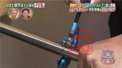 ヒロミ、横澤夏子の家をイジる。【画像あり】142