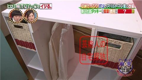 ヒロミ、横澤夏子の家をイジる。【画像あり】023