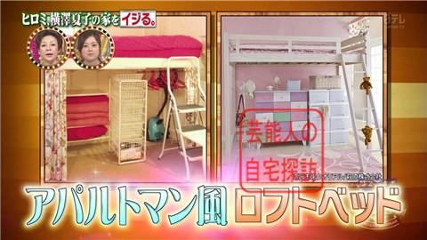 ヒロミ、横澤夏子の家をイジる。【画像あり】138