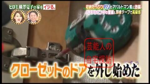 ヒロミ、横澤夏子の家をイジる。【画像あり】088