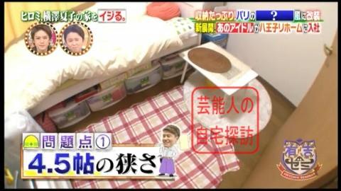 ヒロミ、横澤夏子の家をイジる。【画像あり】060