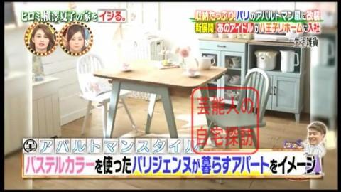 ヒロミ、横澤夏子の家をイジる。【画像あり】071