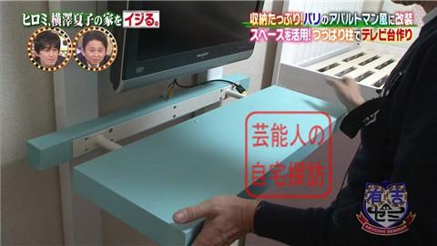 ヒロミ、横澤夏子の家をイジる。【画像あり】004